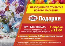 Открытие нового магазина в ТРК «КомсоМОЛЛ ... - ТД Карс