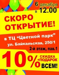 """ТД Карс - Открытие нового магазина ТЦ """"Цветной парк"""" - Новости"""